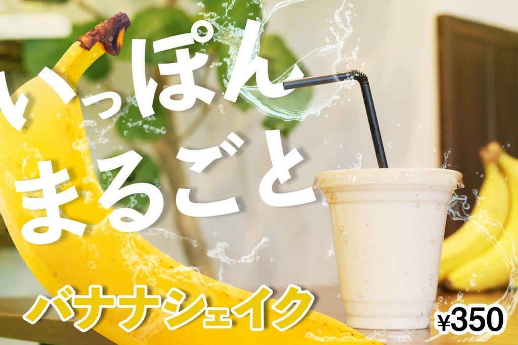 バナナシェイク350円