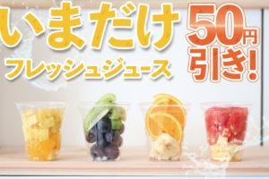 フレッシュジュースがいまだけ50円引き