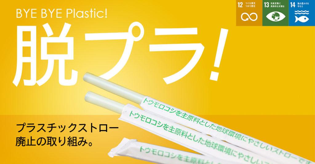 プラスチックストロー廃止の取り組み