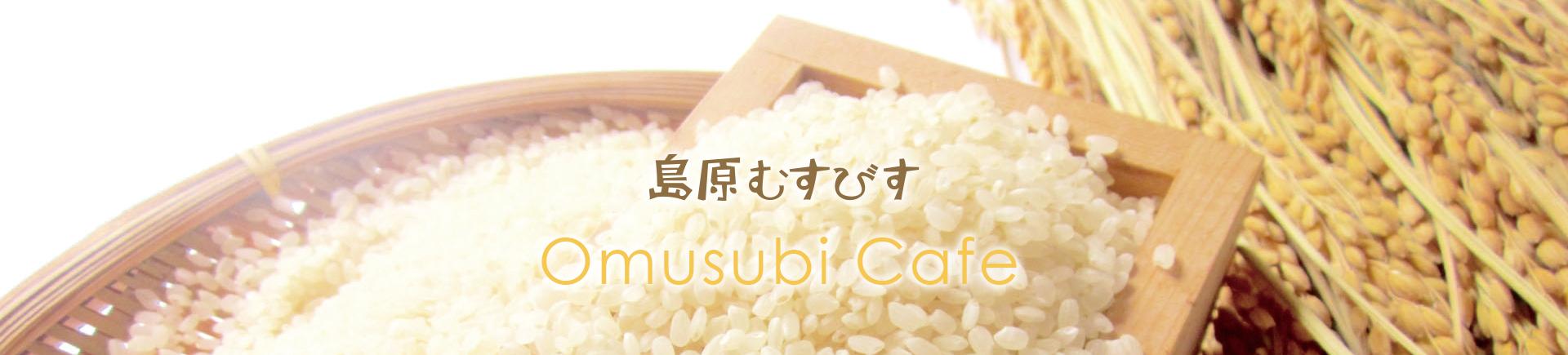 島原むすびす Omusubi Cafe